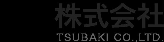 椿株式会社