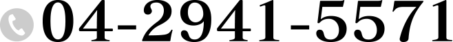 tel.04-2941-5571(椿株式会社)
