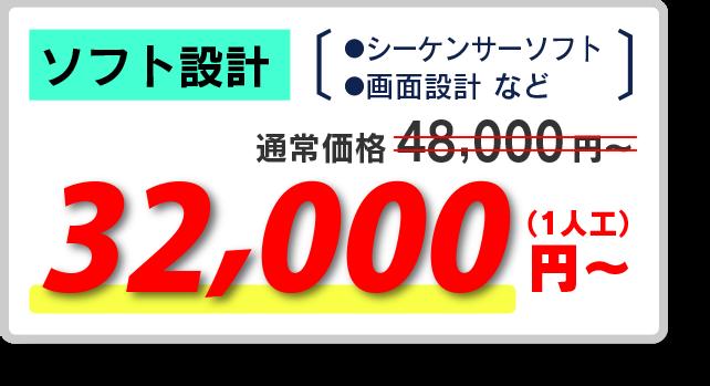 椿株式会社のソフト設計(シーケンサーソフト 、画面設計)